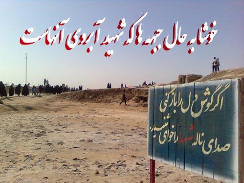 دل نوشته ای برای شهید وشهادت