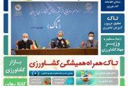 آغاز فعالیت کانال رسمی سازمان جهادکشاورزی استان آذربایجان شرقی در تاک