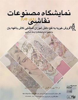 نمایشگاه مصنوعات نقاشی روی چرم در تبریز گشایش یافت