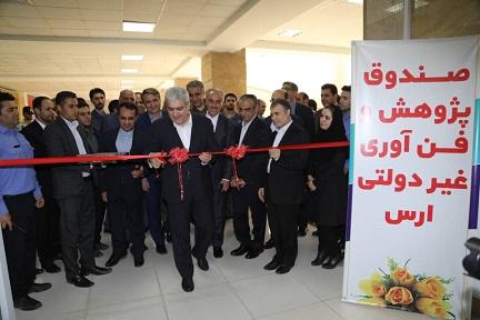 آغاز بکار صندوق پژوهش و فن آوری ارس /افتتاح مرکز رشد فناوری و توسعه صادرات منطقه آزاد ارس