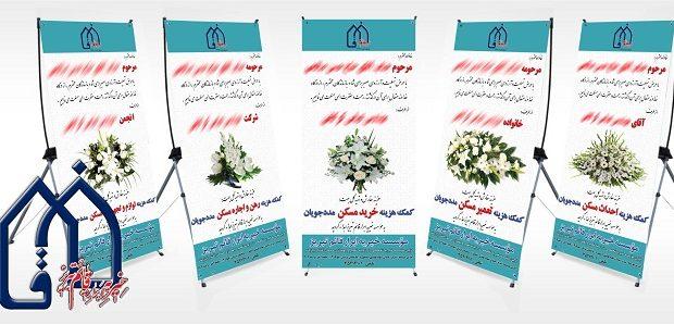 راه اندازی بخش خدمات استند تسلیت مؤسسه خیریه ابرار قائم تبریز