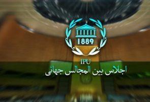 صفر تا ۱۰۰ اجلاس بین المجالس جهانی / فرصتی برای دفاع از منافع ایران با زبان دیپلماسی پارلمانی
