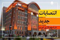 تغییرات مدیریتی درشهرداری تبریز رقم خورد