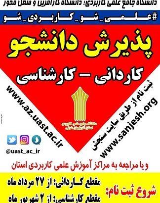 زمان ثبت نام دوره کاردانی و کارشناسی دانشگاه جامع علمی کاربردی آذربایجان شرقی اعلام شد