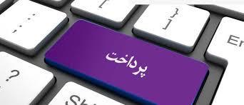دستاوردی جدید در پرداخت های مالی شرکت گاز استان آذربایجان شرقی