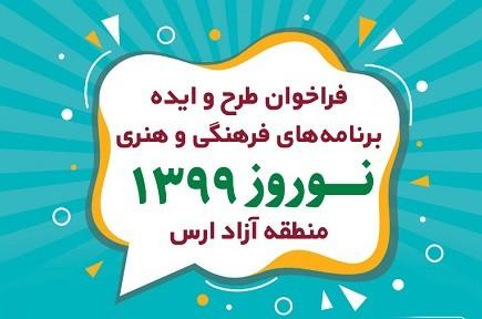 فراخوان طرح و ایده برنامه های فرهنگی و هنری نوروز ۱۳۹۹ ارس منتشر شد