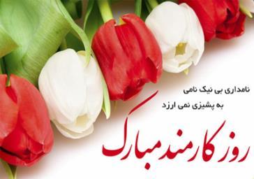 پیام تبریک مدیرکل محترم آموزش فنی و حرفه ای استان به مناسبت فرا رسیدن هفته دولت و روز کارمند