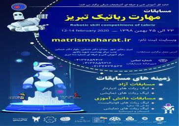 برگزاری مسابقات آزاد رباتیک از ۲۳ لغایت ۲۵ بهمن ماه در تبریز