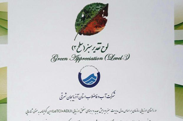 دریافت « لوح تقدیر سبز» برای تصفیه خانه فاضلاب تبریز از انجمن مدیریت سبز ایران