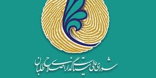 رییس و اعضای جدید هیأت رئیسه شورای اصلاح طلبان  استان آذربایجان شرقی انتخاب شدند