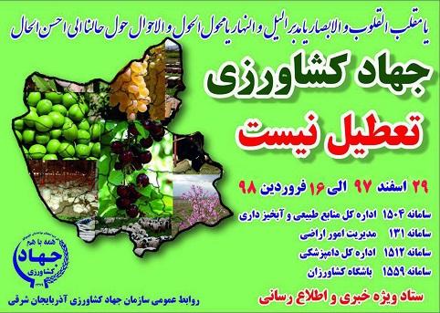 سازمان جهاد کشاورزی آذربایجان شرقی در ایام نوروز ۹۸ تعطیل نیست