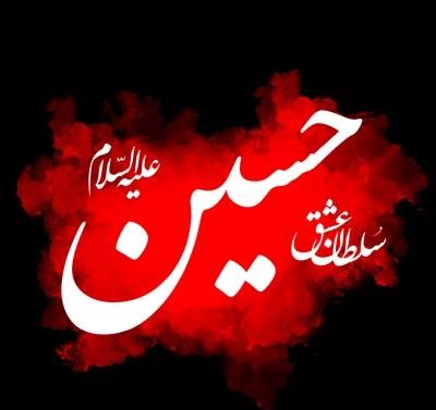 دل نوشته ای برای محرم وعاشورا/محرّم، ماه پاسداری از حرمت انسان است