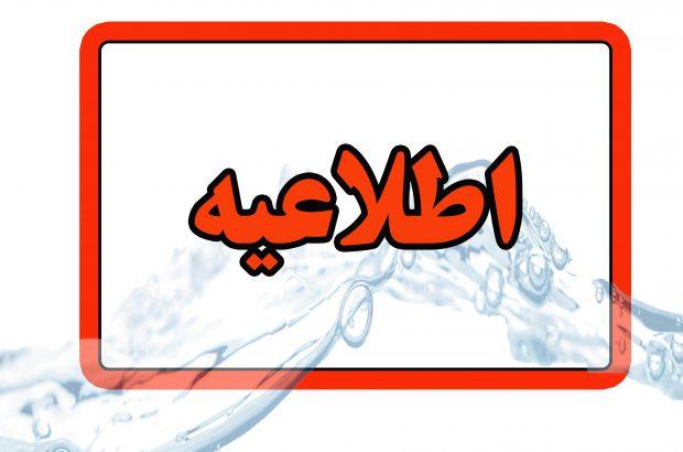 پاسخگویی به سوالات شهروندان عزیز با حضور مدیرعامل شرکت آب و فاضلاب استان آذربایجان شرقی در سامد استانداری