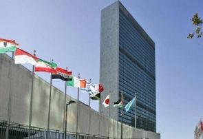 ۱۶میلیون دلار حق عضویت ایران در سازمان ملل پرداخت شد