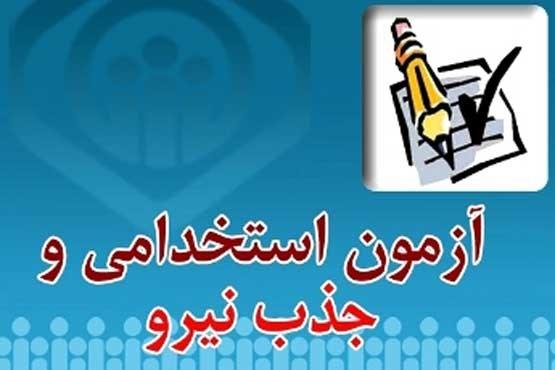 اطلاعیه/ آغاز ثبتنام آزمون استخدامی مشاغل آتشنشانی شهرداریهای استان آذربایجان شرقی