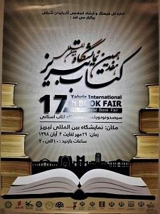 غرفه های کانون میزبان کودکان و نوجوانان در هفدهمین نمایشگاه بین المللی کتاب تبریز