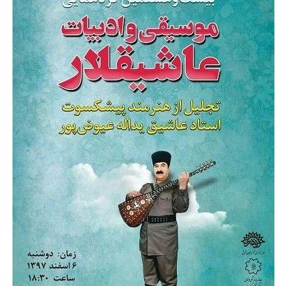 گردهمایی موسیقی و ادبیات عاشقیلار در تبریز برگزار می شود
