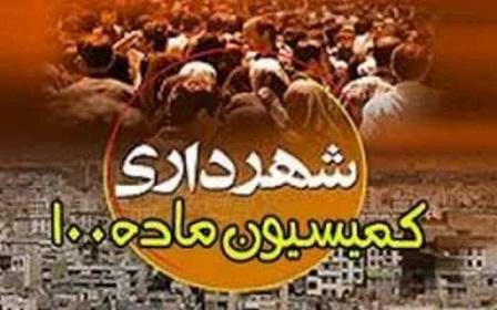 ارسال پیامک صدور رای ماده صد همزمان با جلسه کمیسیون ماده صد شهرداری تبریز