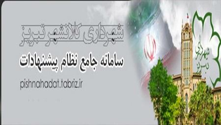 ثبت ۲ هزار پیشنهاد در سامانه نظام پیشنهادهای شهرداری تبریز