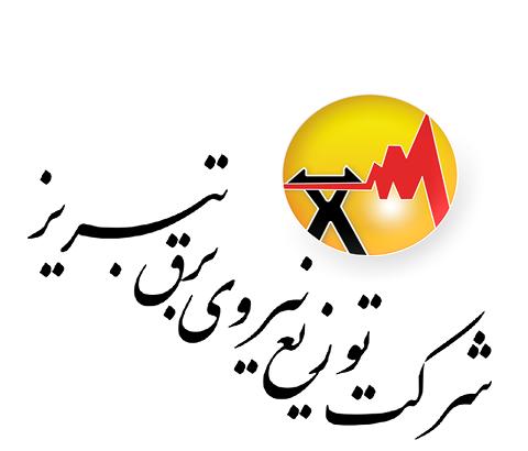 درخواست برق تبریز از مشترکین حساس