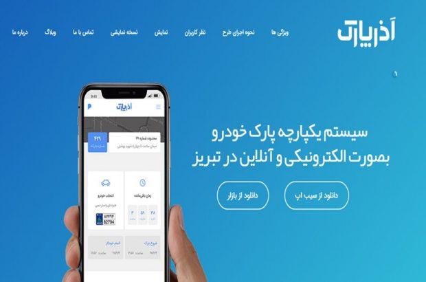 سیستم جدید پارک حاشیه ای در تبریز راه اندازی می شود