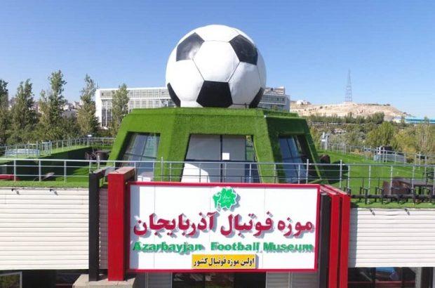 دردومین روز از هفته دولت؛ موزه فوتبال آذربایجان فردا افتتاح میشود