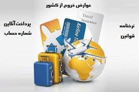 واریز مجدد عوارض خروج از کشور به حساب مناطق آزاد کشور