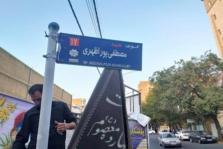 اصلاح تابلوهای معابر مزین به نام شهدا