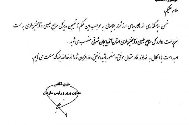 انتصاب سرپرست اداره کل منابع طبیعی و آبخیزداری استان آذربایجان شرقی