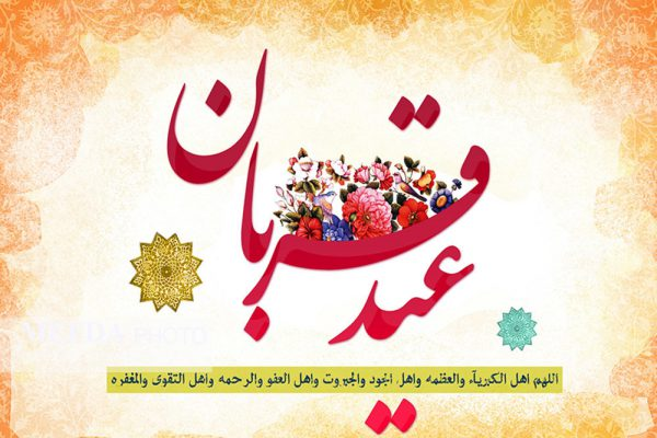 عید قربان عید قربانی شدن وجاودانگی