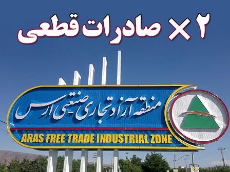 صادرات قطعی از منطقه آزاد ارس ۲ برابر شد