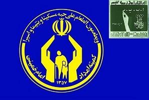 کمیته امداد آذربایجان شرقی دستگاه برتر در حوزه سوادآموزی شد