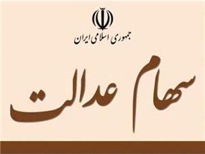 ۲۰۵ هزار تومان سود علی الحساب سهام عدالت