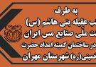 گزارش تصویری ازموکب شرکت ملی صنایع مس ایران