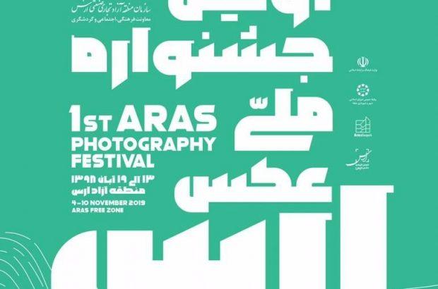 دبیر اولین جشنواره ملی عکس ارس خبر داد: ثبت نام ۵۲۳ عکاس از ۳۰ استان کشور در اولین جشنواره ملی عکس ارس
