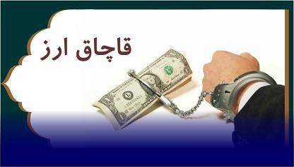 شناسایی و برخورد قضایی با قاچاق ارز