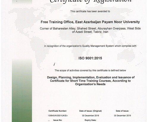 کسب استاندارد جهانی دوره های آموزشی/ برگزاری دوره های آموزشی دانشگاه پیام نور آذربایجان شرقی بر اساس استاندارد ایزو ۹۰۰۱