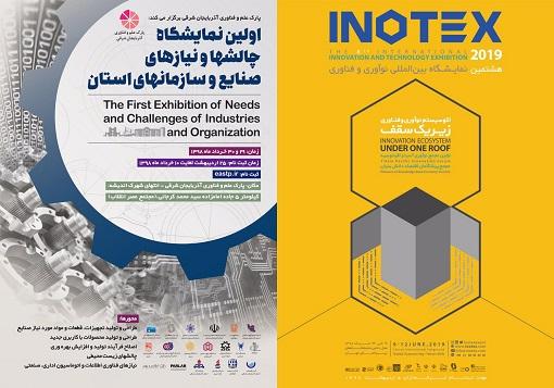 حضور منطقه آزاد ارس در دو نمایشگاه تخصصی تبریز و تهران