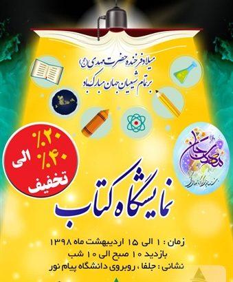 برگزاری نمایشگاه کتاب ارس به مناسبت اعیاد شعبانیه