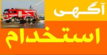 ۲۶۰ آتش نشان در سازمان آتش نشانی شهرداری تبریز استخدام می شود
