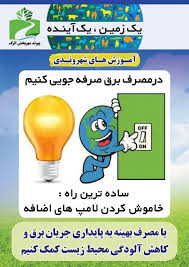 ضرورت صرفه جویی در مصرف گاز برای پایدار ماندن تولید برق
