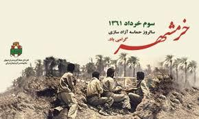 بیانه شرکت توزیع نیروی برق تبریزبه مناسبت فتح خرمشهر:  ما همچنان ایستاده ایم