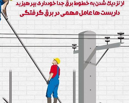 دعوت از شهروندان به رعایت ایمنی تاسیسات برق
