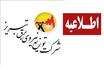 اطلاعیه مدیریت مصرف برق توسط شرکت توزیع نیروی برق تبریز