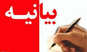 بیانیه شورای اسلامی کلانشهر تبریز در ارتباط با پیشگیری از شیوع بیماری کرونا