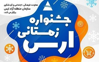 با افزایش ظرفیت قطار مسافربری؛ دور جدید «جشنواره زمستانی ارس» از اول بهمن آغاز می شود