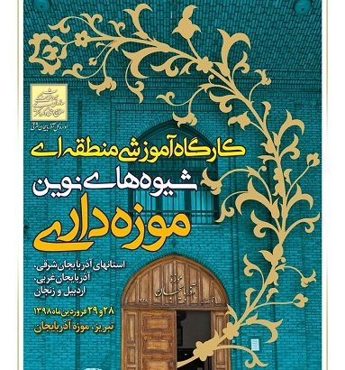 برگزاری «کارگاه آموزشی شیوه های نوین موزه داری شمال غرب کشور» در تبریز