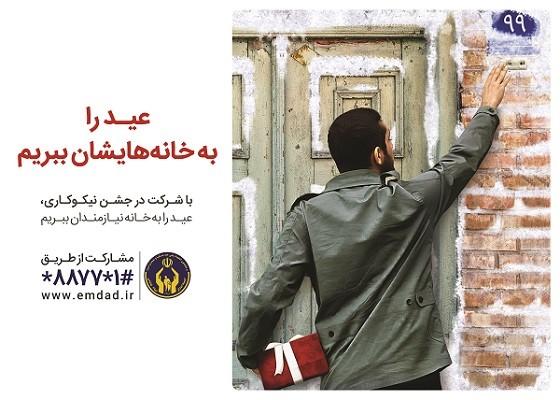 روش های غیرحضوری برای شرکت در جشن نیکوکاری / عید را به خانه نیازمندان ببریم