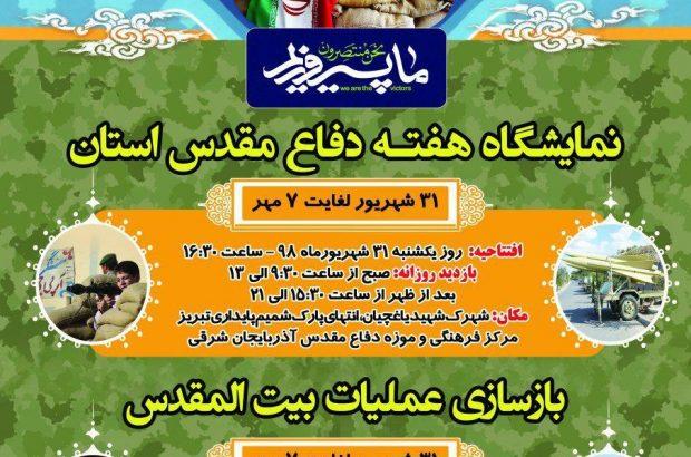 برپایی نمایشگاه هفته دفاع مقدس در تبریز