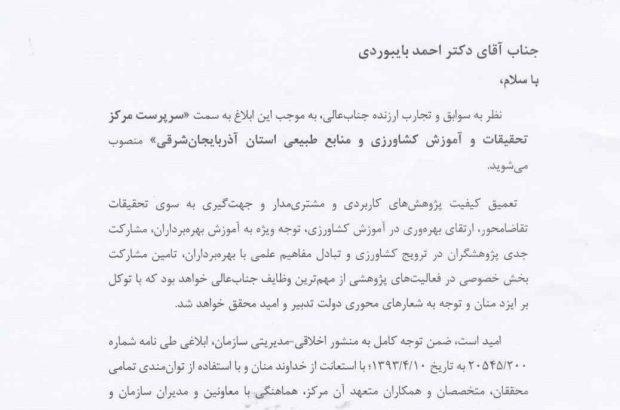 یک اهری سکاندار جدید مرکز تحقیقات و آموزش کشاورزی و منابع طبیعی آذربایجانشرقی